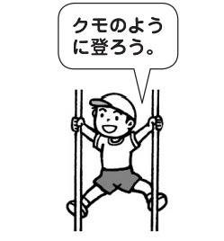 登り棒を登っている子