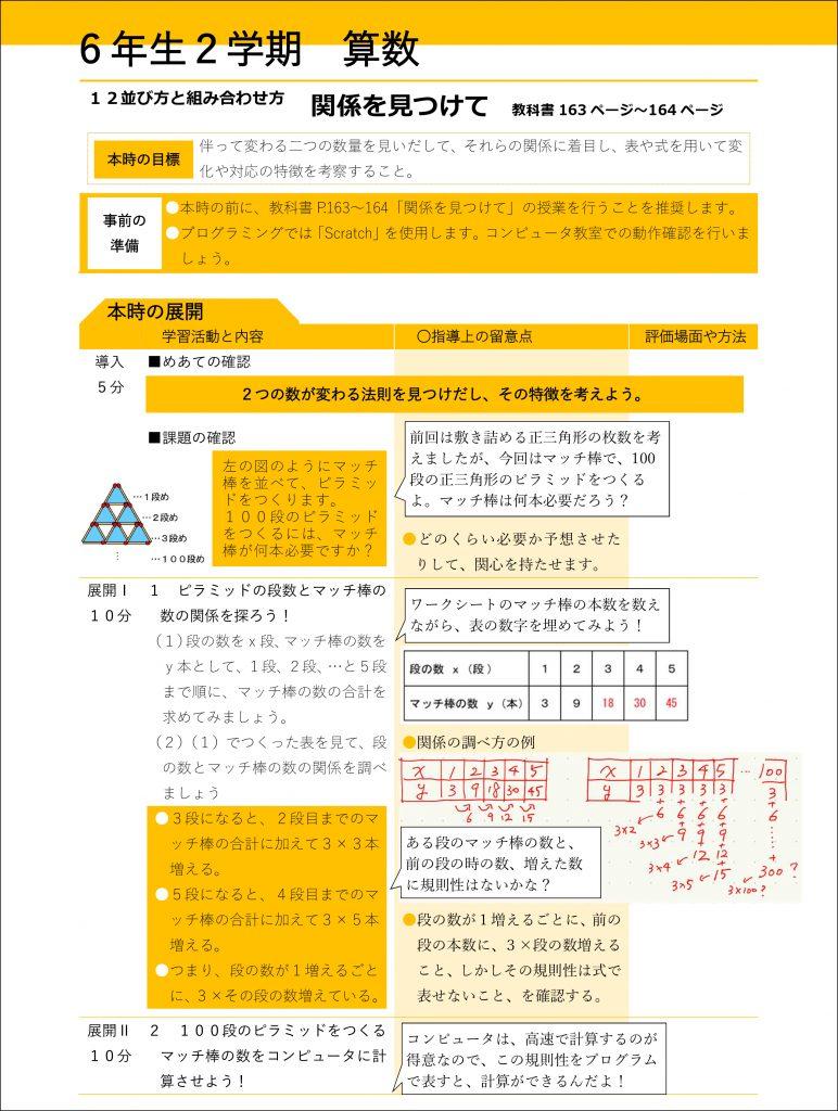 指導案(1)