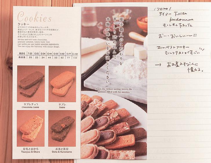 お気に入りのクッキーのパンフレットを貼ったマイノート