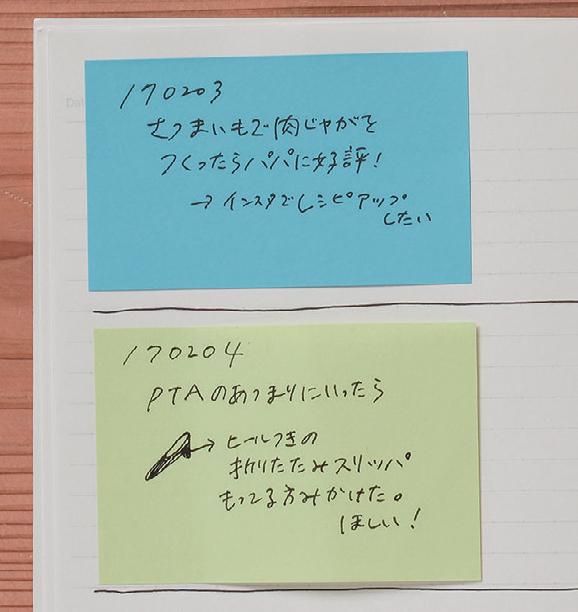 付箋に書いて残しておいたものをマイノートに貼る