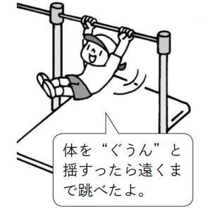 鉄棒を使った遊びの工夫