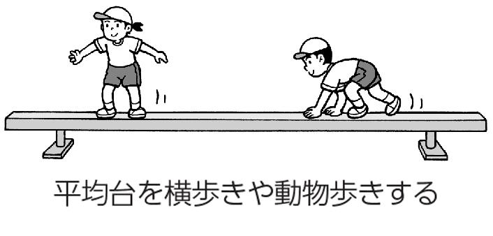 平均台を横歩きや動物歩きする