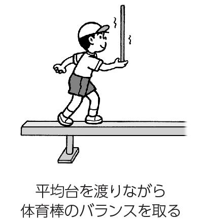平均台を渡りながら体育棒のバランスを取る