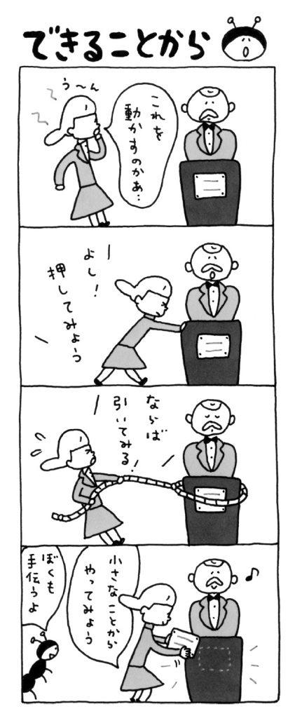 漫画「できることから」