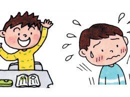 二年生につなげる気になる子の指導と引継ぎ