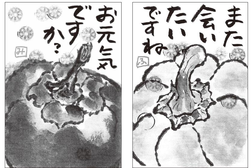 絵手紙イメージイラスト