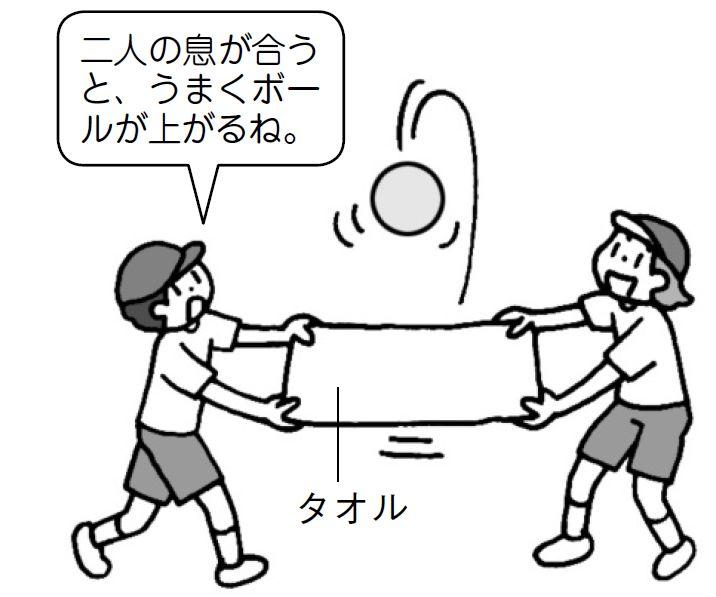 タオルボールキャッチ。二人の粋が合うと、うまくボールが上がるね