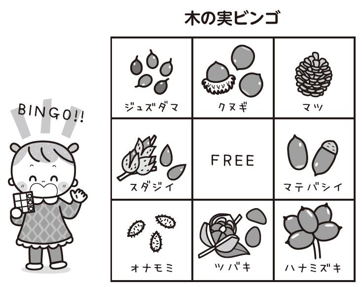 木の実ビンゴ