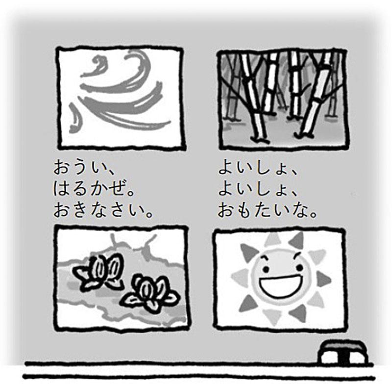 NG配置イラスト