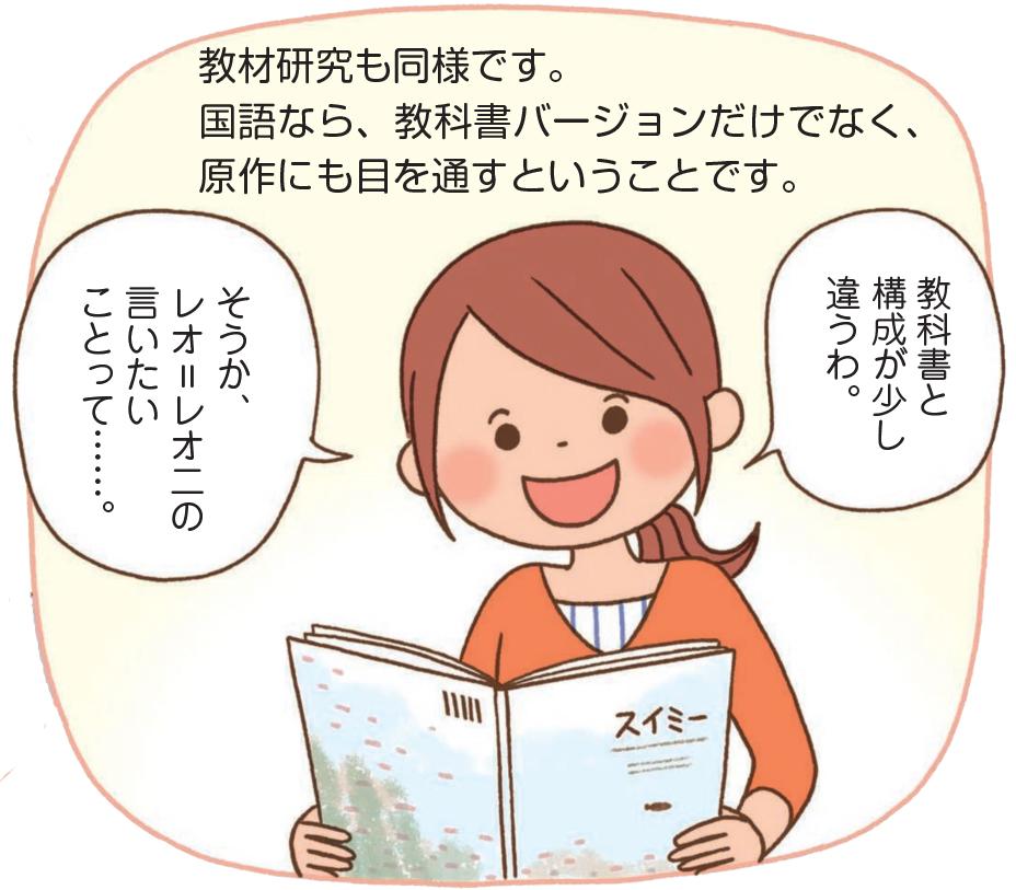 国語なら、教科書バージョンだけでなく、原作にも目を通すということ