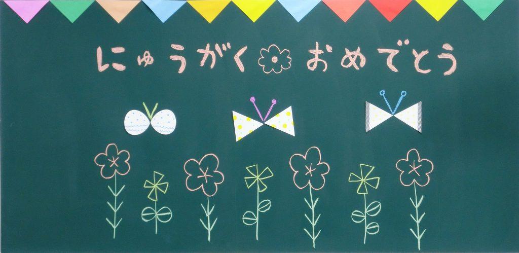 「にゅうがくおめでとう」黒板