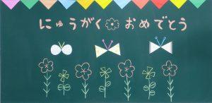 「にゅうがくおめでとう」黒板_2種類のお花は高低差をつけて描くと、リズム感のある仕上がりに。