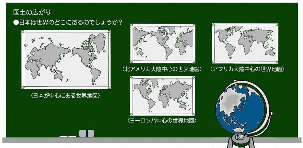 視点の異なる複数の地図