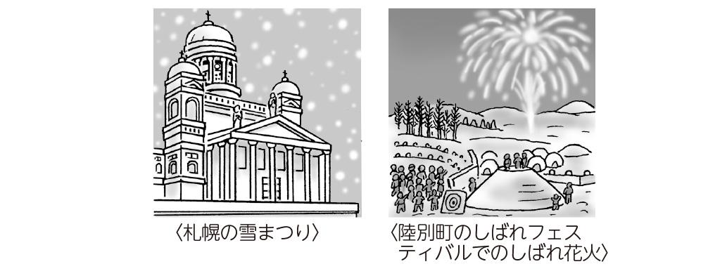 北海道の暮らし