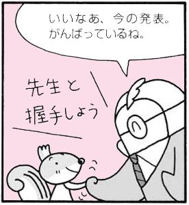 リス子をほめる若き日のショーゾー先生