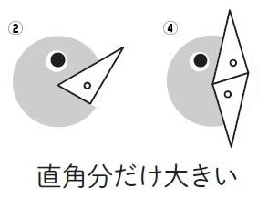 三角定規の60°、90°を用いて比較する