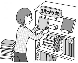学級文庫におすすめの本を展示する先生のイラスト