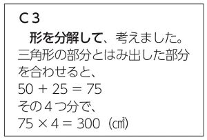 C3の考え方