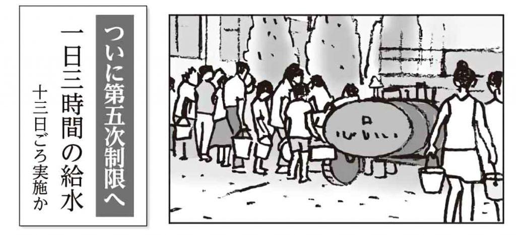 取水制限についての新聞の見出しや給水車に並ぶ人々の様子