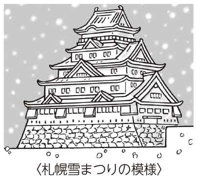 札幌雪まつりの様子