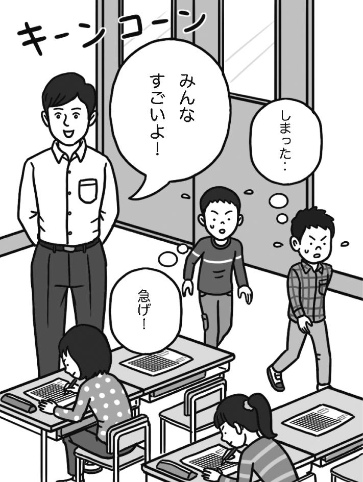 教師主導で漢字と計算をする