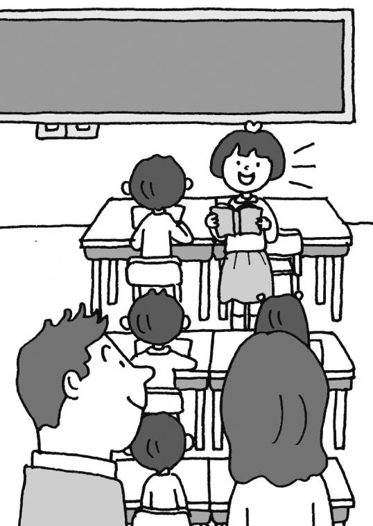 子供たち全員が活躍する授業参観にする