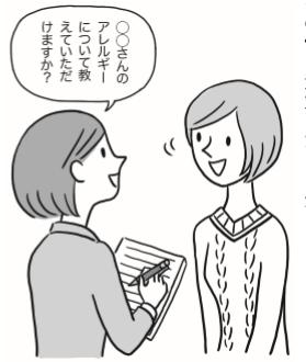 旧担任に子供のことを教えてもらう新担任のイラスト 新担任「○○さんのアレルギーについて教えていただけますか?」
