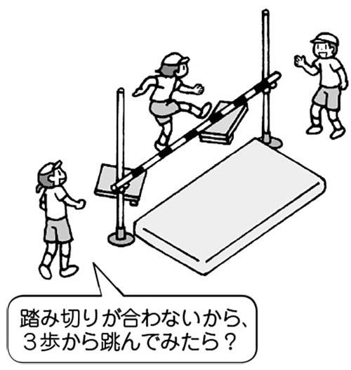 「踏み切りが合わないから、3歩から跳んでみたら?」