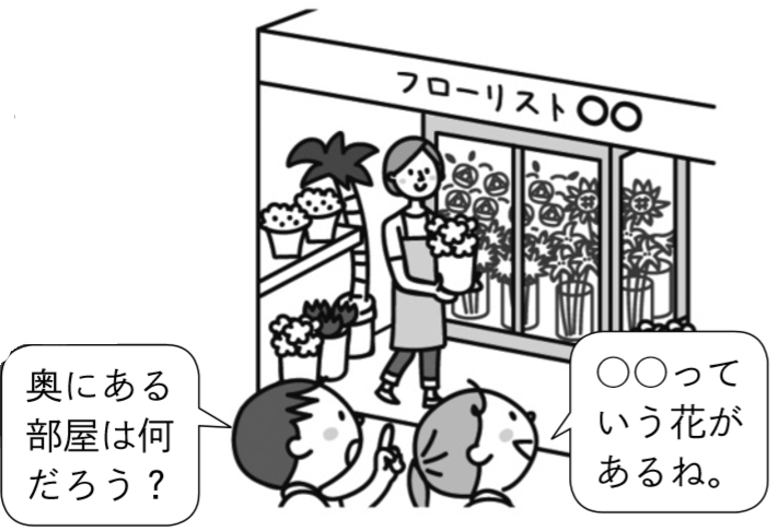 子供1「奥にある部屋は何だろう?」子供2「○○っていう花があるね。」