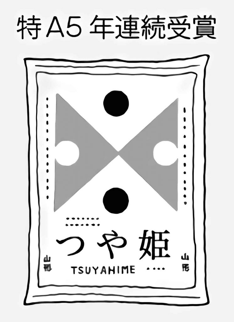 山形県の米「つや姫」