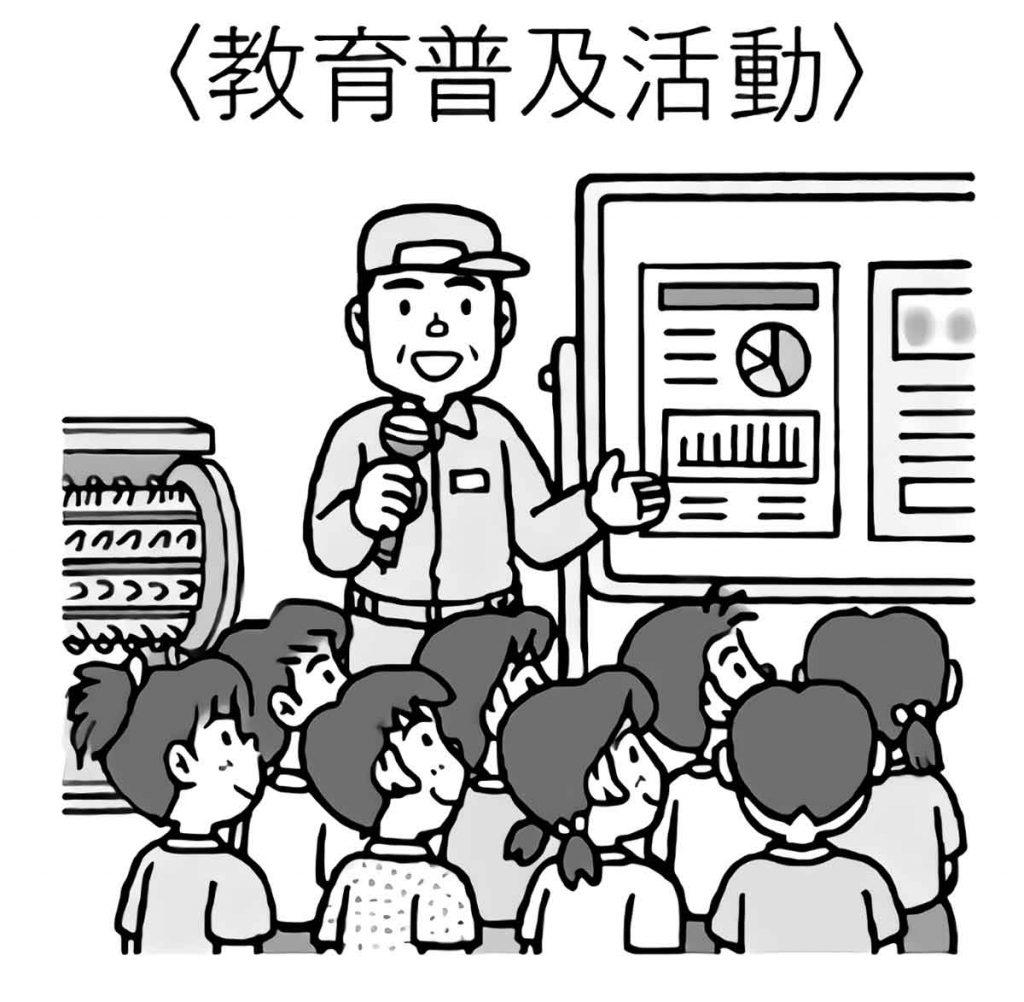米の生産者による教育普及活動