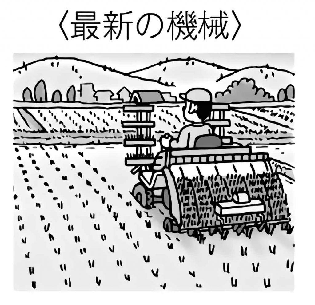最新の機械で米を生産する様子