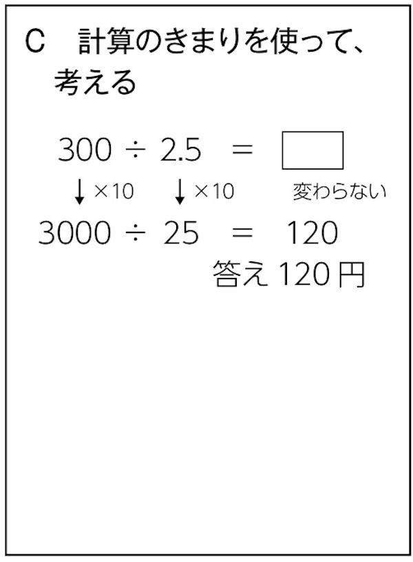 C 計算のきまりを使って、 考える
