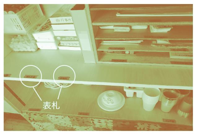 共同で遊ぶ道具の保管例の画像。用具の置き場所に表札を付ける。