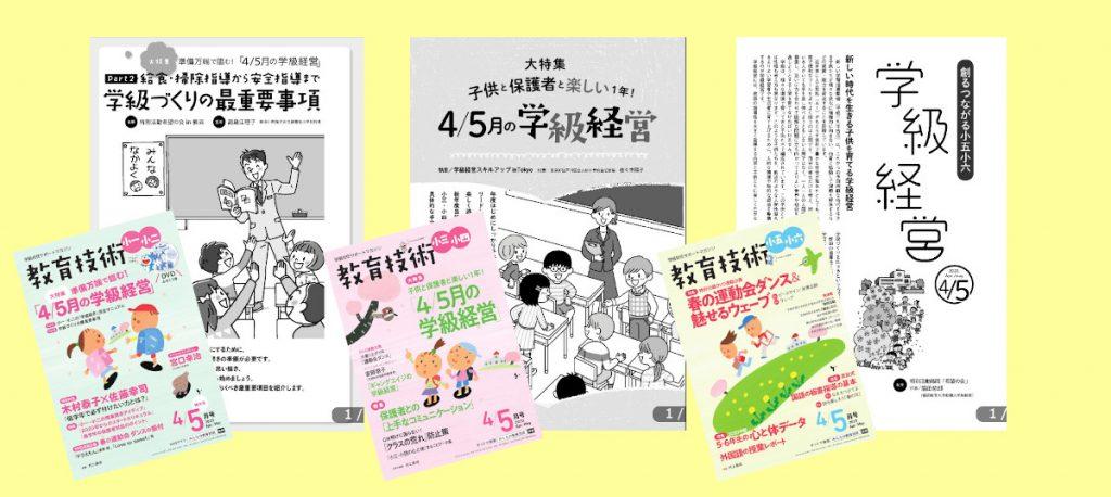 教育技術4/5月号学級経営特集