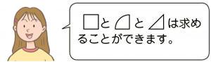 子:四角形と扇型と三角形は求めることができます。