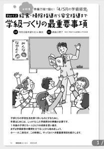 「教育技術小一小二」学級経営