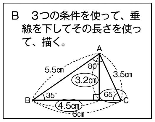 B 3つの条件を使って、垂線を下してその長さを使って、描く。