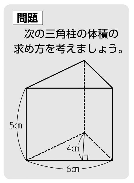 次の三角柱の体積の求め方を考えましょう。