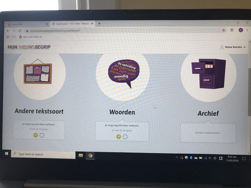 当日の「Nieuw Begrijp」の課題画面