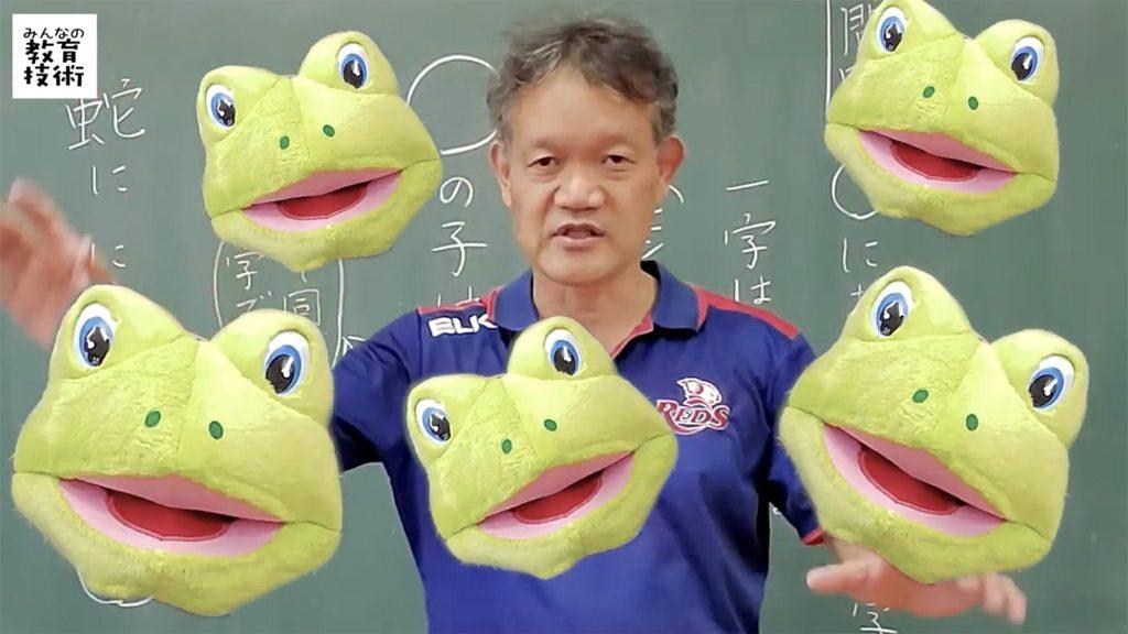 頭の中が蛙でいっぱいのイメージ