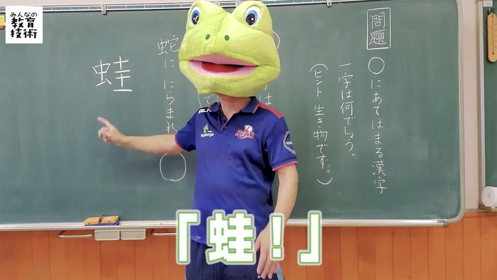 蛙の被り物を被った土作先生
