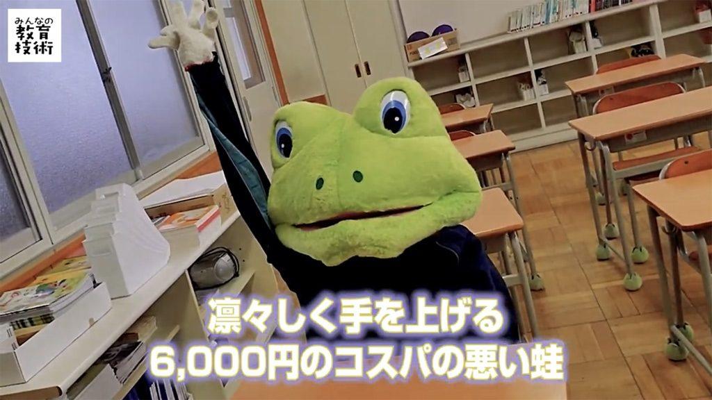 凛々しく手を上げる蛙