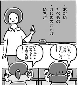 子供1「いちご→ごま→まんごう→…」子供2「いちご→ごうや→やきそば→…」