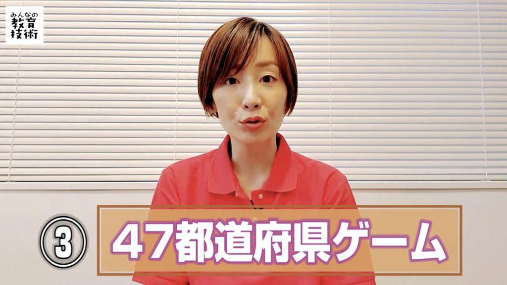 47都道府県ゲーム