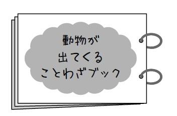 小4国語「ことわざブックを作ろう」指導アイデア