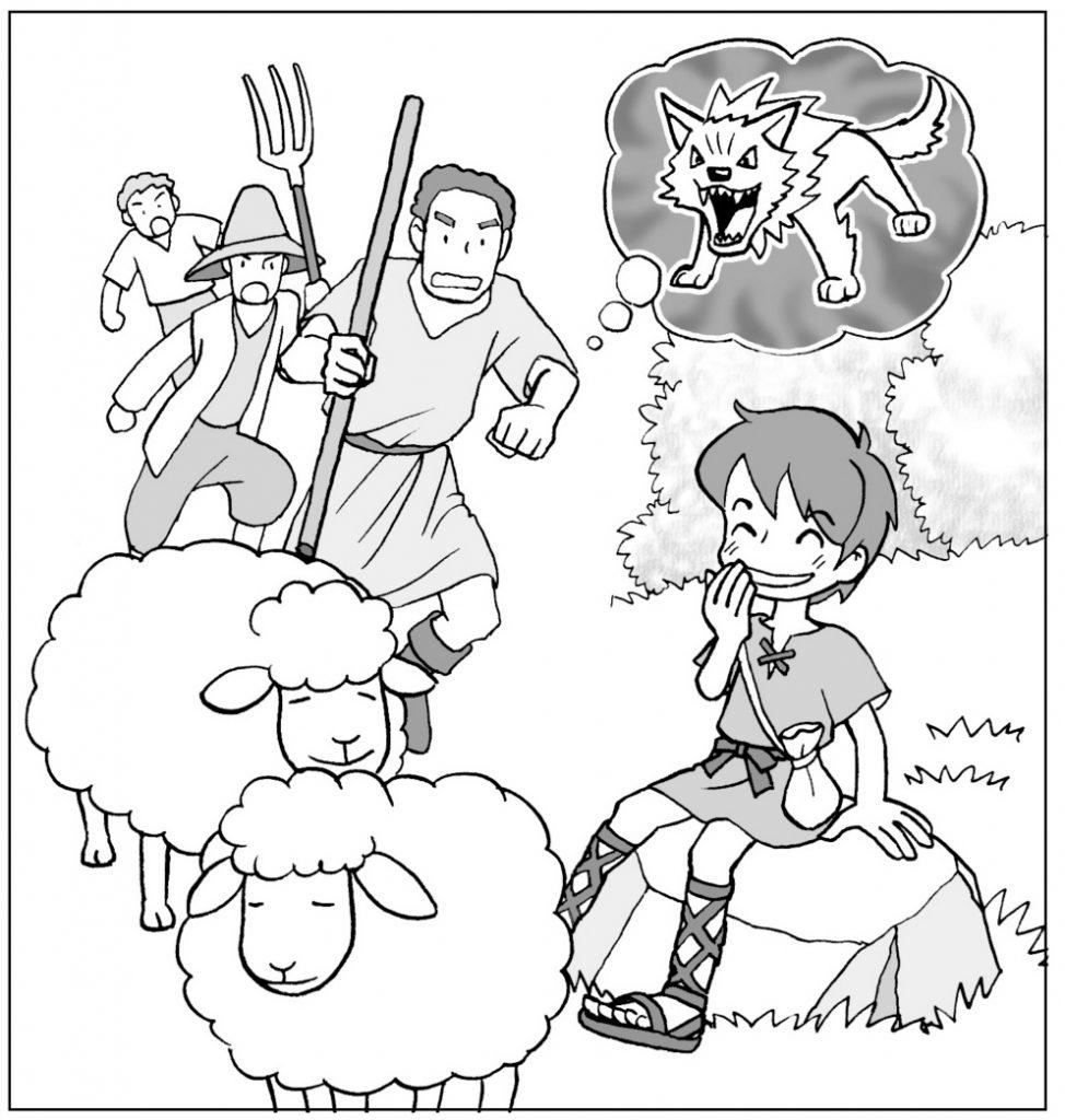 イソップ童話「オオカミがきた」のイメージイラスト