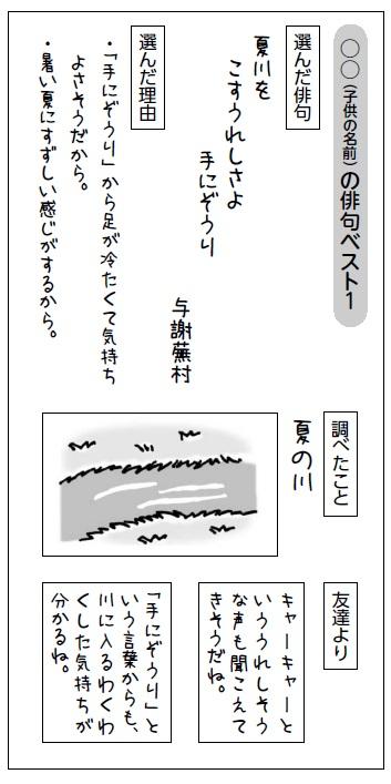 わたしのベスト俳句カード例