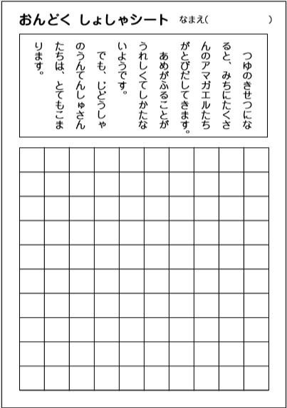 音読書写シート
