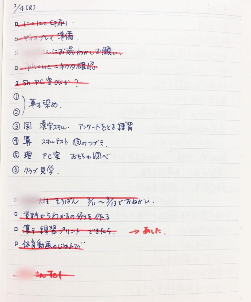 頭の中のことをすべてノートに書き出します